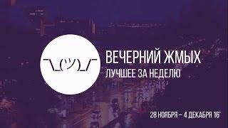 Вечерний жмых #8. Узбеки-транссексуалы, Почетный доктор Кирилл, Задержка самолета «Почты России»