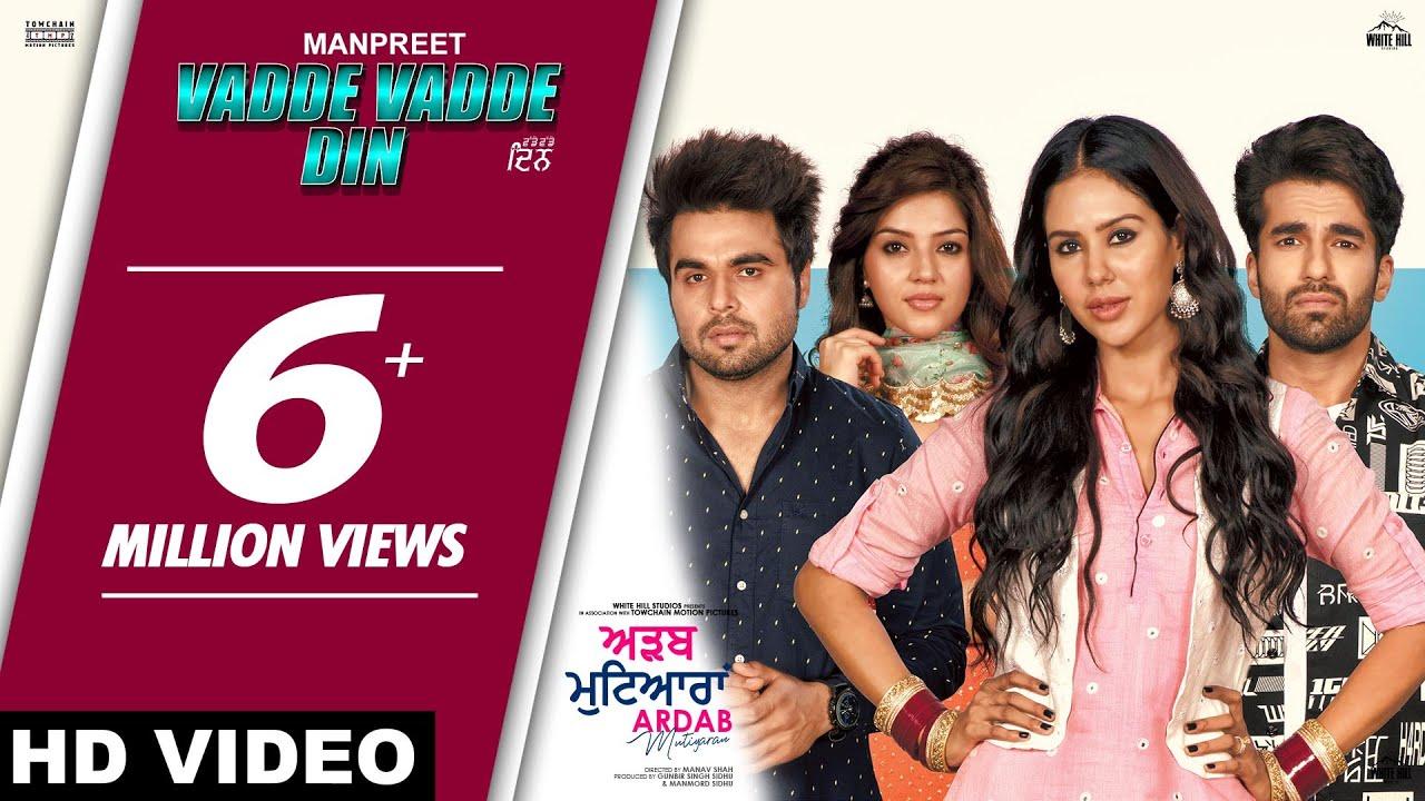 Vadde Vadde Din (Full Song) Manpreet | Sonam Bajwa | Ninja | Ajay | Ardab Mutiyaran | Rel 18th Oct