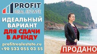 Идеальный вариант для сдачи в аренду     Недвижимость в Турции