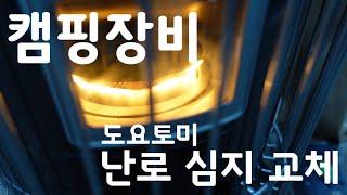캠핑장비_난로심지교체_도요토미옴니