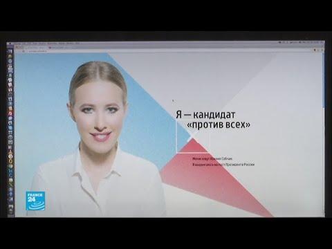 من هي كسنيا سوبتشاك المرشحة للانتخابات الرئاسية الروسية المقبلة؟  - نشر قبل 2 ساعة
