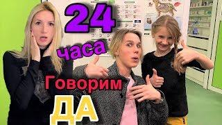 "24 ЧАСА МАМА ГОВОРИТ ""ДА"""