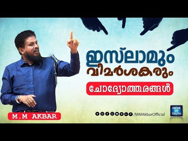 ഇസ്ലാമും വിമർശകരും  | Question & Answers | MM Akbar | Open Debate - Banglore