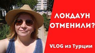 VLOG Всех выпустили на улицы Локдаун в Турции отменили Алания Махмутлар Турция май 2021