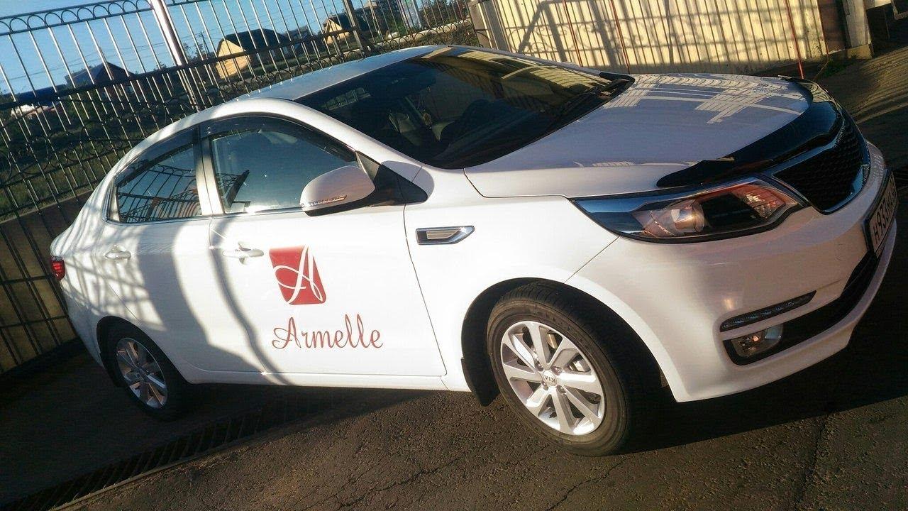 Автопрограмма Армель   Armelle Drive   KIA RIO
