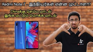 Redmi Note 7 Indian Variant - வாங்கலாமா? இந்தியாவிற்கு மட்டும் மொக்க மாடல் ?   Tamil