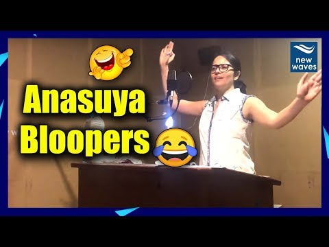 Anasuya Bloopers In Kathanam Movie Dubbing | Anchor Anasuya | New Waves
