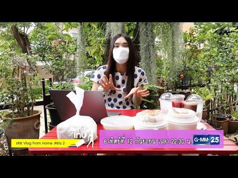 เทยเที่ยวไทย อาทิตย์ที่ 12 ก.ย. นี้ เทย Vlog From Home ตอน 2 เวลา 22:30 น. ทางช่อง GMM25