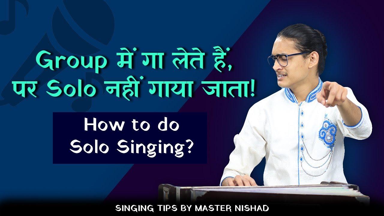 Solo Singing कैसे करें? ग्रुप में गा लेते हैं, पर सोलो नहीं गाया जाता !!! Singing Techniques & Tips