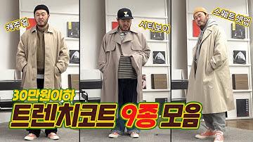 올봄 따라 하기 쉬운 트렌치코트 스타일링 / 30만원 이하 트렌치 9종