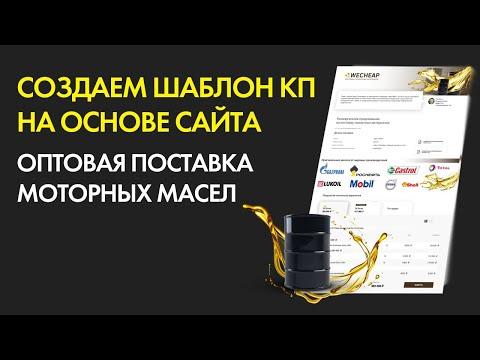 Оптовая поставка моторных масел Создаем шаблон КП на основе сайта