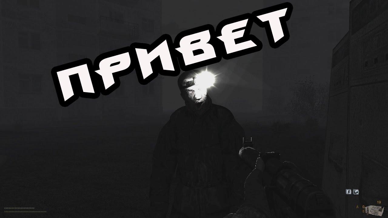 S.T.A.L.K.E.R CALL OF MISERY #19 (В припяти)
