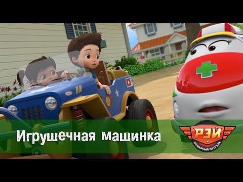 Рэй и пожарный патруль. 22-я Серия - Игрушечная машинка. Анимационный развивающий сериал для детей