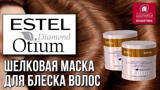 Estel Otium Diamond. Шелковая маска для гладкости и блеска волос. Обзор косметики для волос