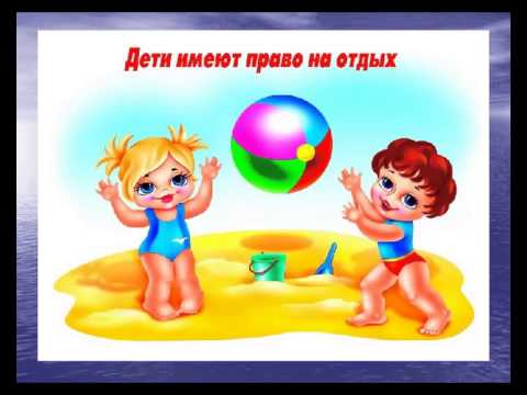 Презентация на тему Конвенция о правах ребенка Основные ...