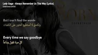 Baixar Lady Gaga - Always Remember Us This Way مترجمة للعربية مع النطق ] مترجم عربي انجليزي]