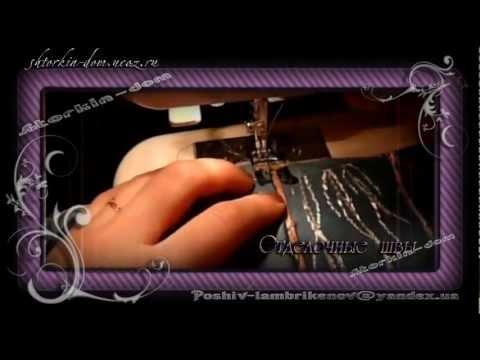 видео: шьём своими руками-машинные ниточные швы.