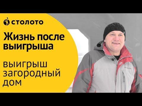 Столото ПРЕДСТАВЛЯЕТ | Победитель Жилищной лотереи - Александр Полыгалов| Выигрыш - загородный дом