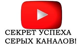 Как заработать в ютубе на чужих видео / серый канал на ютубе