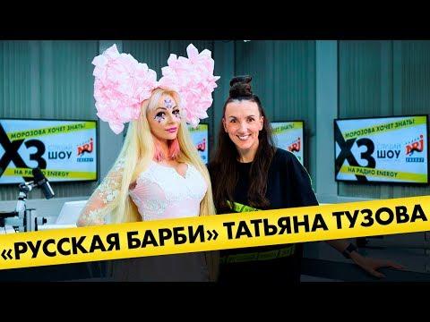 Таня Тузова ( РУССКАЯ БАРБИ) Про непристойные предложения, пластические операции и пятого мужа