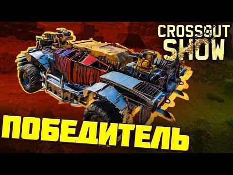 Crossout Show: Победитель