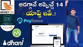 14 Apps For Instant Cash Loans | అప్పటికప్పుడు అప్పు ఇచ్చే అద్భుత యాప్లు ఇవే