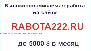 вакансии в газете советская чувашия(, 2013-12-03T11:41:51.000Z)