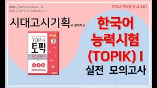 TOPIK 1 듣기 / 실전 모의고사 3회 / TOPIK I Listening