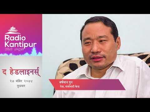 The Headliners interview with Barsaman Pun | Journalist Prakash Pathak 13 December 2017