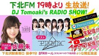 DJ Tomoaki's RADIO SHOW! 2019年5月9日放送分 メインMC:大蔵ともあ...