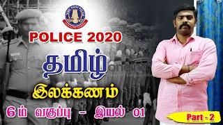 TN POLICE 2020 | 6 ம் வகுப்பு தமிழ் | Class 03 | TNUSRB POLICE | TAMIL | TAF IAS ACADEMY