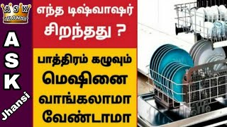 எந்த டிஷ்வாஷிங் மெஷின் சிறந்தது ? வாங்கலாமா வேண்டாமா ? Which Dishwasher is Best ?