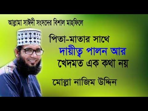 আল্লাহর আইন কি? | Mowlana Molla Nazim Uddin | Bangla Waz | ICB Digital | 2017