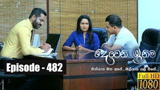 Deweni Inima | Episode 482 12th December 2018 Thumbnail