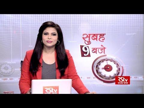 Hindi News Bulletin | हिंदी समाचार बुलेटिन – 12 Dec, 2018 (9 am)