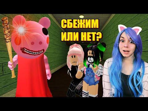 ГОРЯЧАЯ СВИНИНА! Передай свинью другому Roblox Piggy