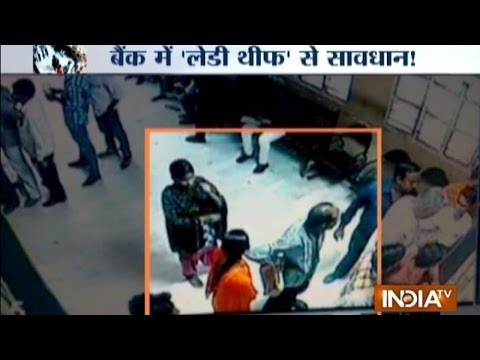 Lady Thieves Steal Rs 75000 from Customer's Bag Inside Bank in Rajasthan