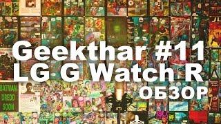 geekthar #11 - LG G Watch R обзор