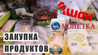 ЗАКУПКА ПРОДУКТОВ НА МЕСЯЦ / АШАН МОНЕТКА