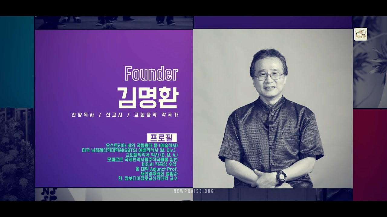 2020 새찬양비디오축제 2차 홍보영상 (김명환 목사편)