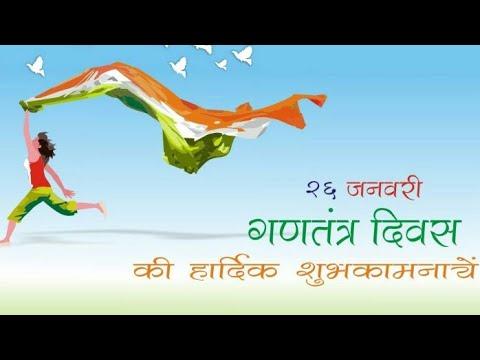 Happy Republic Day 2019, Greetings, Wallpaper, WhatsApp Status, India