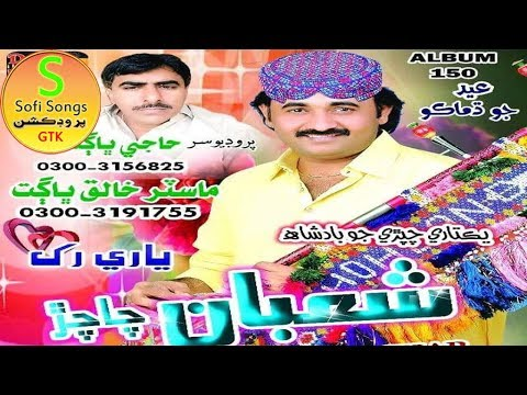 Master Shuban Chachar | Asan Rake Rake  | New Album 150 Eid | Sindhi Songs New 2018 Eid