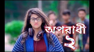 Oporadhi 2 | (অপরাধী ২) | Arman Alif | Bangla New Song 2018 | Music Video
