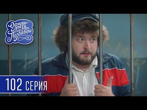 Однажды под Полтавой. Розыгрыш - 6 сезон, 102 серия | Комедия 2018