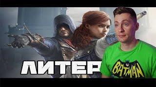 Литерал (Literal): Assassin's Creed Unity (Arno CG Trailer) РЕАКЦИЯ