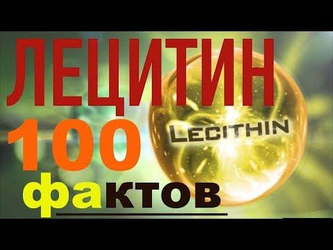 100 фактов о ЛЕЦИТИНЕ или о чем  МОЛЧАТ ВРАЧИ !!!