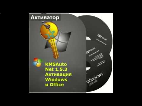 KMSAuto Net 2016 1 5 3 Активация Windows и Office