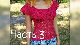 Вязание для начинающих:ажурная блузка крючком. Часть 3 Lacy blouse crochet. Part 3