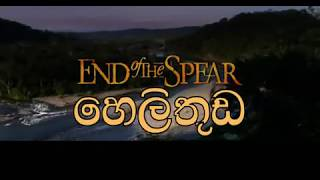 End of the Spear _  Christian Movie with Sinhala Subtitles _ හෙලිතුඩ