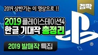 2019년 플레이스테이션4 발매 예정 게임!!  [PS4 기대작 특집]